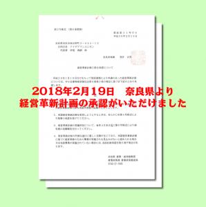 2018年奈良県より経営革新計画の承認が得られました