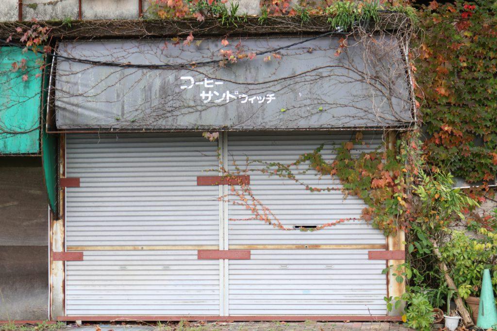 廃業した店舗